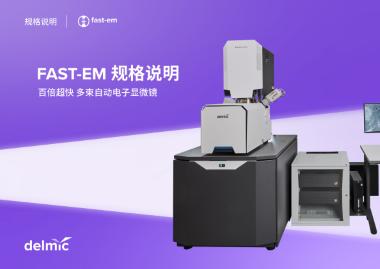 FAST-EM_specsheet_Chinese thumbnail-1