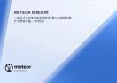 METEOR 中文规格说明