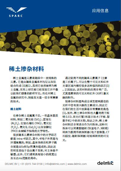 SPARC Rare-earth Chinese Thumbnai