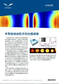 半导体纳米粒子的光模成像