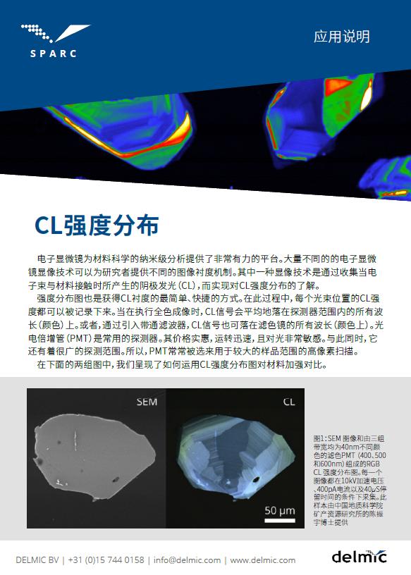 SPARC CL强度分布应用说明缩略图