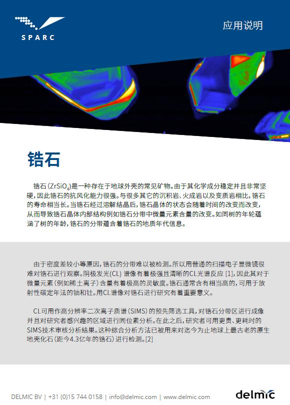 SPARC锆石应用信息缩略图