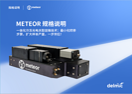 Chinese METEOR spec sheet thumbnail