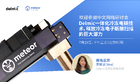 Cryo_Cryo-EM Technique and METEOR_Chinese_Website