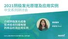 Chinese CL webinar series 2021